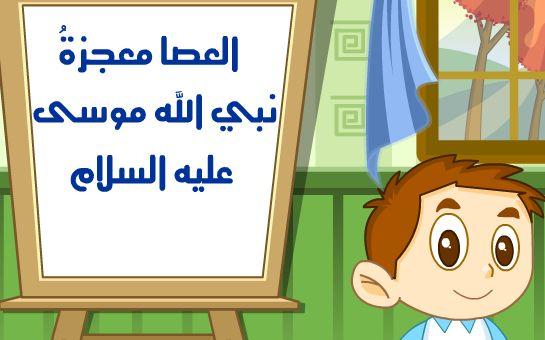 قصة سيدنا موسى والعصى
