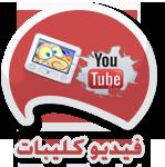 فيديو كليبات للاطفال