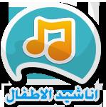 اغاني واناشيد الاطفال