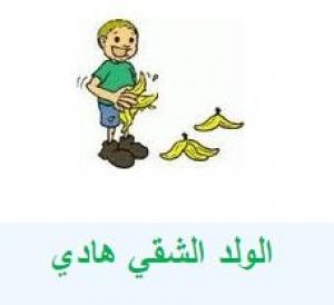 حكاية الولد الشقي هادي