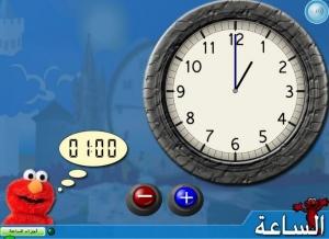 تعليم الطفل الساعة والوقت