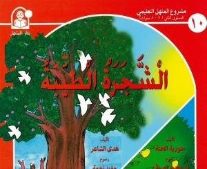 حكاية الشجرة الطيبة - حكايات مشروع المنهل التعليمي