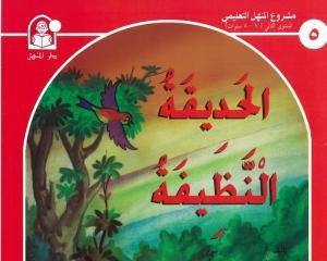 حكاية الحديقة النظيفة  - حكايات مشروع المنهل التعليمي