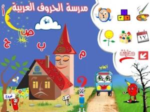 اسطوانة مدرسة الحروف لتعليم الاطفال