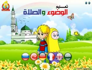 اسطوانة تعليم الصلاة والوضوء بعدة لغات للاطفال