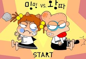 لعبة مشاجرات مضحكة للأخ والأخت