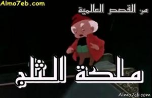 #شاهد فلم الكرتون حكاية ملكة الثلج - حكايات عالمية باللغة العربية