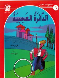 الدائرة العجيبة - حكايات مشروع المنهل التعليمي