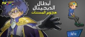 لعبة ابطال الديجيتال Digimon game