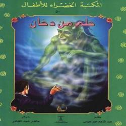سلسلة قصص المكتبة الخضراء - حلم من دخان