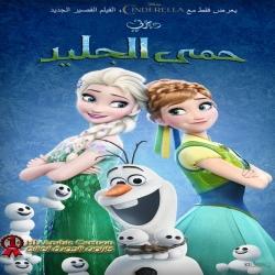 فلم فروزن المتجمده حمى الجليد Frozen Fever 2015 مدبلج للعربية