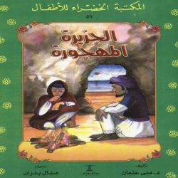 سلسلة قصص المكتبة الخضراء - الجزيرة المهجورة