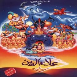 فلم علاء الدين والمصباح السحري Aladdin 1992 مدبلج للغة العربية