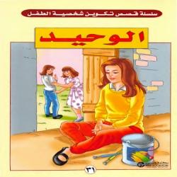 سلسلة قصص تكوين شخصية الطفل - الوحيد