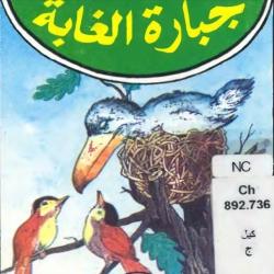 سلسلة حكايات كامل كيلاني - جبارة الغابة