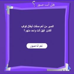 هل أنت صبور ؟؟؟؟؟؟؟؟