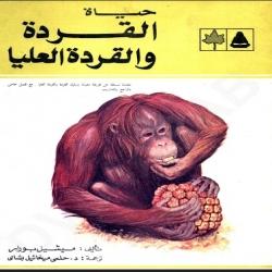 للناشئين - حياة القردة و القردة العليا