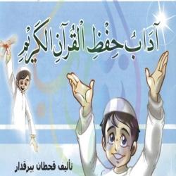 يوميات مؤمن - آداب حفظ القرآن