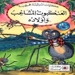 حكايات تراثية محبوبة - العنكبوت المشاغب واولاده