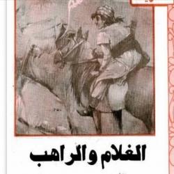 قصص من وحي الحديث الشريف - الغلام والراهب