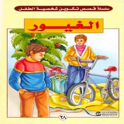 سلسلة قصص تكوين شخصية الطفل - الغيور