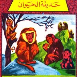 تبرع مقابل سلسلة حكايات كامل كيلاني - جبلاية القرود