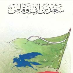 قصص الصحابة - سعد بن ابي وقاص