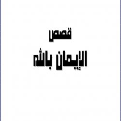 سلسلة الاداب - قصص الايمان بالله