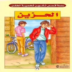 سلسلة قصص تكوين شخصية الطفل - الحزين
