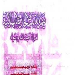 نساء مسلمات