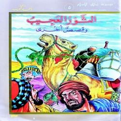 موسوعة اخلاق الاسلام - الثور العجيب