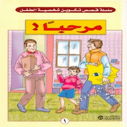 سلسلة قصص تكوين شخصية الطفل - مرحبا