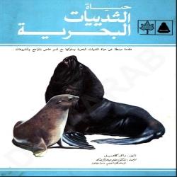 للناشئين - حياة الثدييات المائية