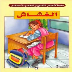 سلسلة قصص تكوين شخصية الطفل - الغشاش