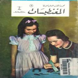 اطفال - الكتب العلمية المبسطة - المغناطيسات