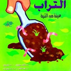 كتب علمية للاطفال -التراب