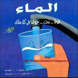 كتب علمية للاطفال -الماء