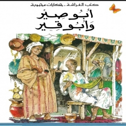 حكايات محبوبة - أبو صير وأبو قير