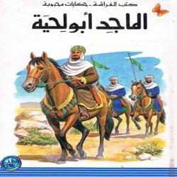حكايات محبوبة - الماجد ابو لحية
