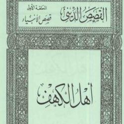 سلسلة القصص الإسلامية والتربوية والتعليمية - أهل الكهف