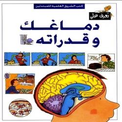 كتب علمية للاطفال - تعرف علي دماغك و قدراته
