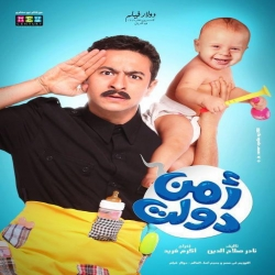 فلم العائلة العربي الكوميدي أمن دولت 2011 - بطولة حماده هلال