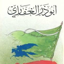 قصص الصحابة - أبو ذر الغفاري