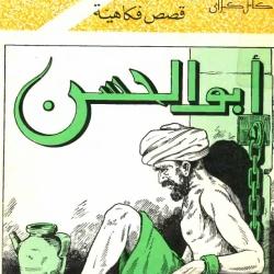 سلسلة حكايات كامل كيلاني - ابو الحسن