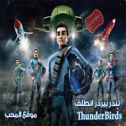 مسلسل ثندربيردز أنطلق ThunderBirds Are Go