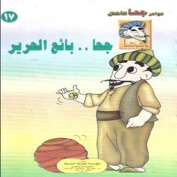 حكايات ونوادر جحا - جحا بائع الحرير
