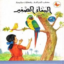 حكايات محبوبة - الببغاء الصغير