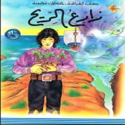 حكايات محبوبة - زارع الريح