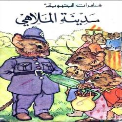 حكايات محبوبة - مدينة الملاهى