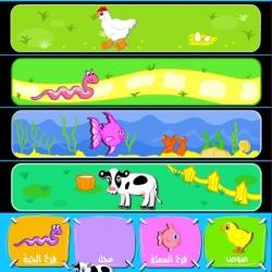 تعليم الأطفال أسماء صغار الحيوانات